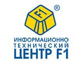 Информационно технический центр F1