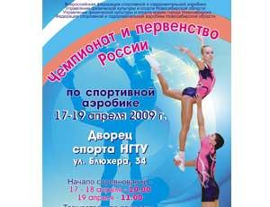 Чемпионат и первенство России по спортивной аэробике пройдет в Новосибирске