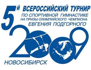 Приз Подгорного - «Старт юбилейного турнира!»