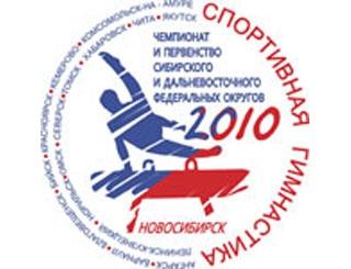 В Новосибирск съедутся сильнейшие гимнасты