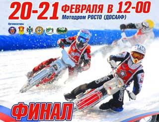 Новосибирск назовет чемпионов России по мотогонкам на льду