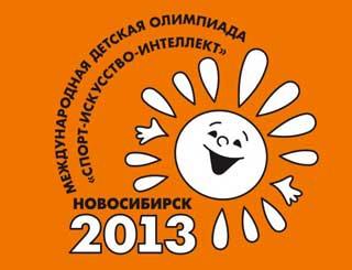 Дирекция международной детской Олимпиады «Спорт-искусство-интеллект» объявляет открытый конкурс