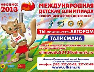 Ты можешь стать автором талисмана детской Олимпиады