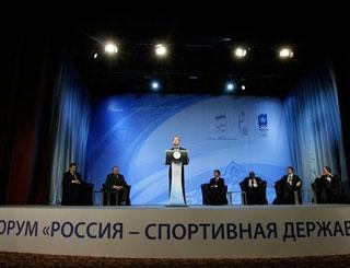 Подведены итоги форума «Россия - спортивная держава»