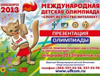 Презентация Международной Детской Олимпиады-2013 «Спорт-искусство-интеллект»