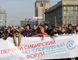 Состоялся Сибирский Военно-спортивный форум «Готов к труду и обороне России»
