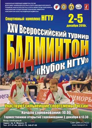 XXV Всероссийский турнир по бадминтону пройдет в Новосибирске