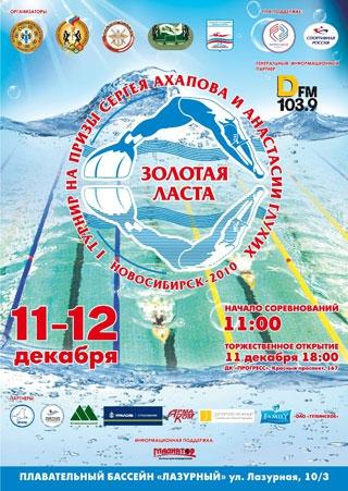 Программа I юношеского турнира по плаванию в ластах   «Золотая ласта»