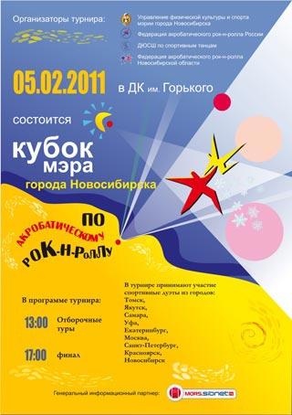 Кубок мэра города Новосибирска стартует 5 февраля