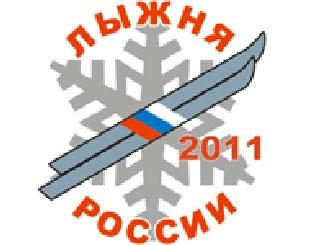 Замечательная российская традиция – всем миром на лыжах за здоровый образ жизни