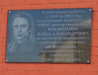 В память о лучших спортивных тренерах XX века