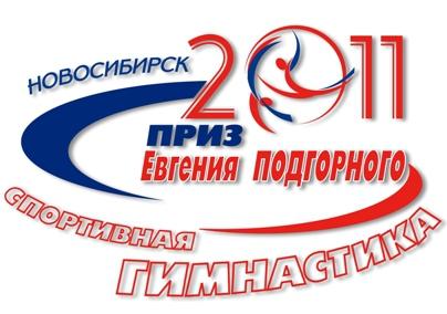 Евгений Подгорный и новая история спортивной гимнастики