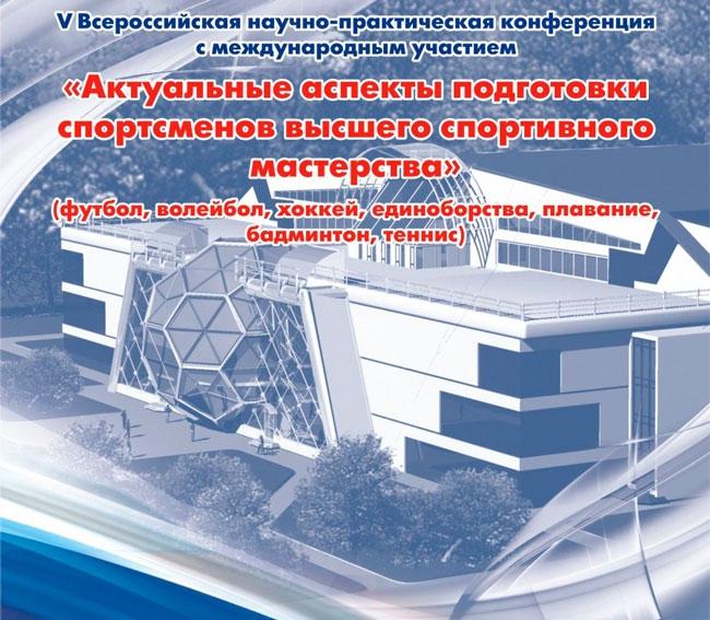 Научно-практическую конференцию новосибирцы увидят он-лайн