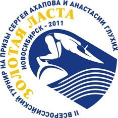 """Всероссийский турнир """"Золотая ласта"""" пройдет в Новосибирске"""