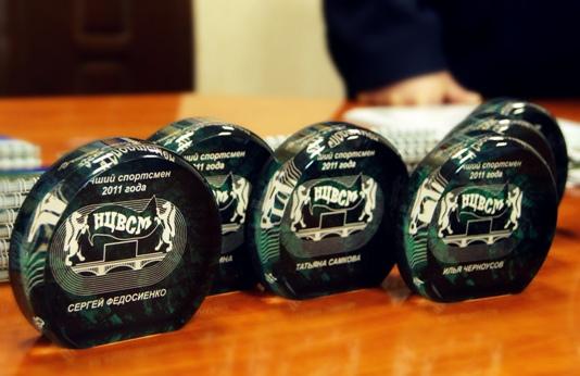 НЦВСМ наградил лучших спортсменов и тренеров 2011 года