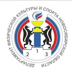 Вручение вознаграждений новосибирским спортсменам и тренерам