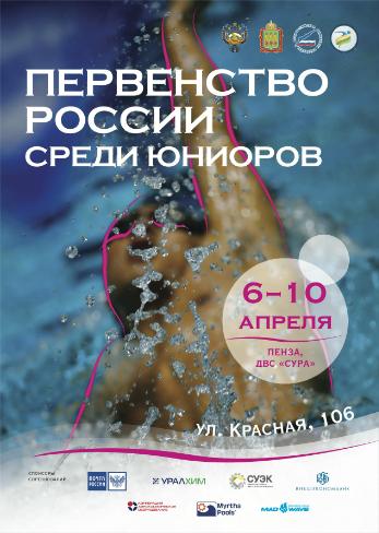 Полина Ретюнская – победительница первенства России по плаванию