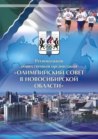Олимпийский комитет России впервые соберет свои региональные представительства