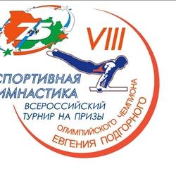 VIII Всероссийский турнир по спортивной гимнастике на призы олимпийского чемпиона Евгения Подгорного стартует 24 сентября