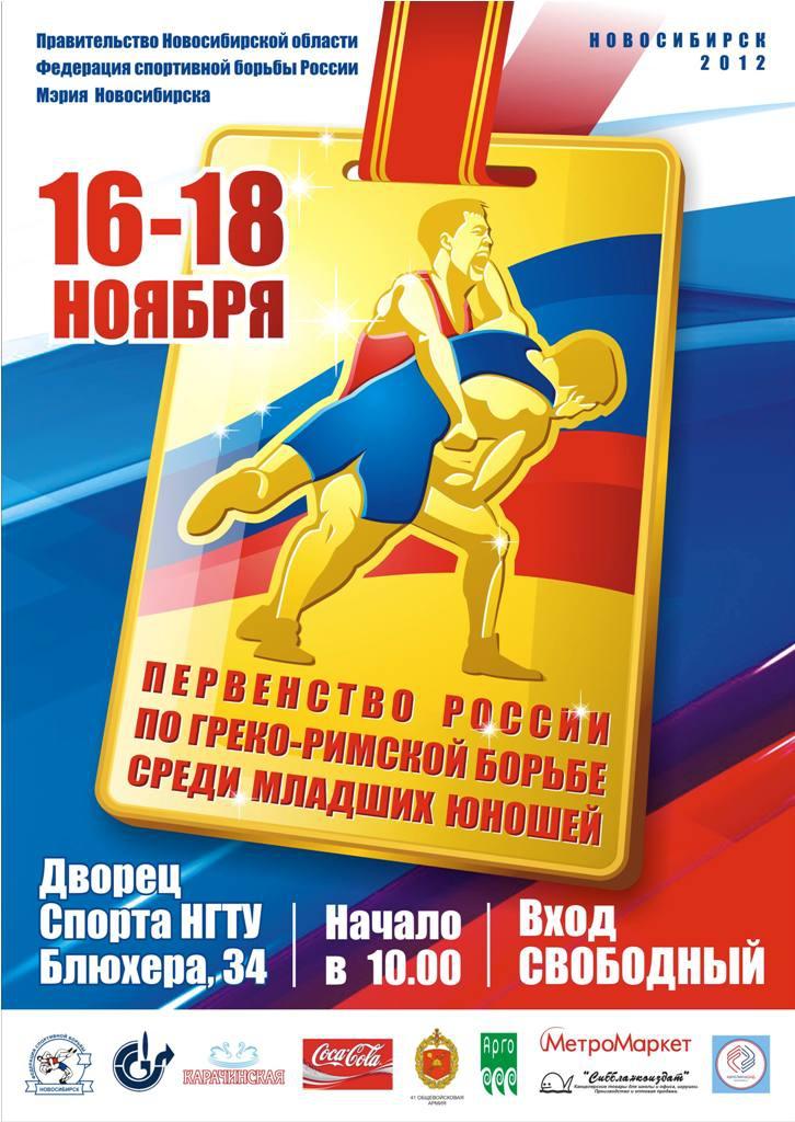 400 юных борцов выйдут на ковры Новосибирска