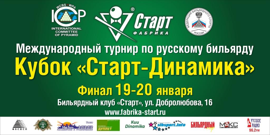 Международный турнир по бильярду пройдет  в Новосибирске
