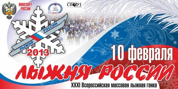 """""""Лыжня России"""" стартует 10 февраля"""