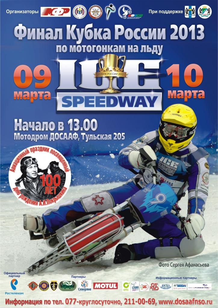 Кубок России по мотогонкам на льду
