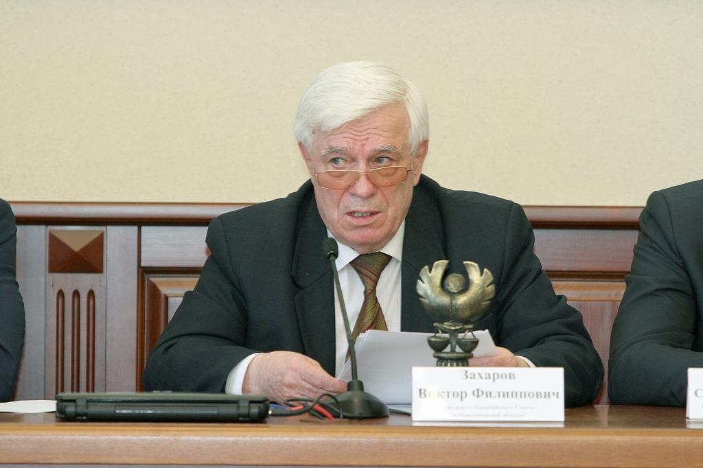 Решение Общего собрания Олимпийского Совета в Новосибисркой области