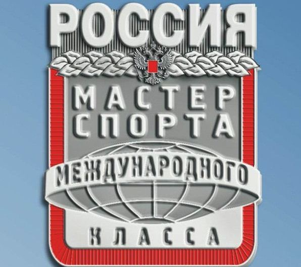 """Поздравляем с присвоением звания """"МСМК"""""""