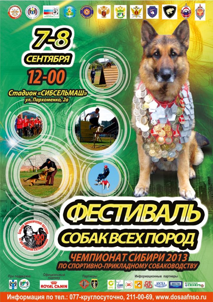Кинологический праздник пройдет в Новосибирске
