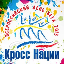Кросс нации в Новосибирской области собрал около 10000 тысяч спортсменов