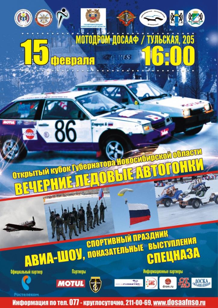 Вечерние ледовые автогонки будут посвящены 25-й годовщине вывода советских войск из Афганистана