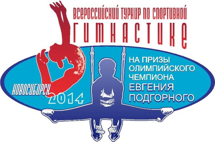 Турнир по спортивной гимнастике на призы Евгения Подгорного
