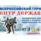 В НЦВСМ прошел III Всероссийский турнир по греко-римской борьбе «Центр Державы»
