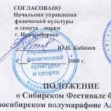 Положение о Сибирском Фестевале Бега и полумарафоне А.Раевича