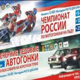 5 декабря в Новосибирске стартует «Большой Ледовый Сезон»