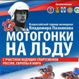 «Лучшие из лучших в Новосибирске!»