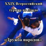 Всероссийский турнир по дзюдо «Дружба народов»