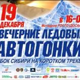 Кубок СФО по ледовым автогонкам на новосибирском мотодроме
