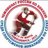Чемпионат России по хоккею. Результаты матчей за 16 марта
