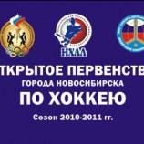Первенство города Новосибирска по хоккею