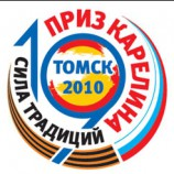 Приз Карелина 19 турнир 2010