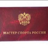Поздравляем спортсменов с присвоением спортивного звания «Мастер спорта России»