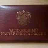 Поздравляем с присвоением звания «Заслуженный мастер спорта России»