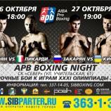 О проведении в Новосибирске серии отборочных матчей турнира AIBA PROFESSIONAL BOXING (APB)