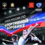 Кубок России по спортивной аэробике и Всероссийские соревнования «Звезды аэробики»