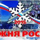 Всероссийская массовая лыжная гонка «Лыжня России 2015» стартует 8 февраля