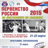Первенство России по фехтованию на колясках