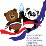 Россияне стали первыми в Русско-Китайских играх