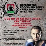 Ахмедов Шахриер – победитель Первенства России